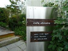 カフェ・シロイロでランチ(*^_^*)