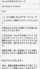【当選】みんカラオープンミーティング2012|愛車ドレスアップコンテスト