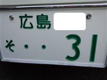 希望ナンバー・・・31番☆
