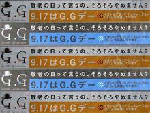 9.17はイオンG.Gデー(爆)