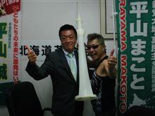 北海道革命会議!