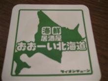 北海道の…