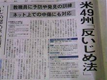 やっぱりイジメの対策は此の位にしないとねェ( -_-)(-_- )  日本は往き遅れてヌルく成っちまったのかも!?