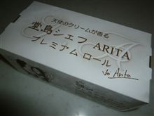堂島シェフ ARITA プレミアムロール