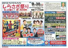 R35GTRclub日産栃木工場しらさぎ祭Meeting【追記】