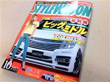 スタイルワゴン10月号にGIALLAヴェルファイアが取材掲載されてます!