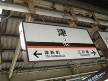 津市に行ってきました。