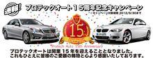 【速報!】15周年チラシ限定価格!!