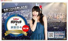【声優】水樹奈々ちゃんのライブ招待キャンペーンがスタート! カルビーの『ポテリッチ』で200名に当たる