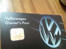 Volkswagen Owner's Pass・・・