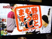 今ハマちゃった~NHKワンセグ2^^
