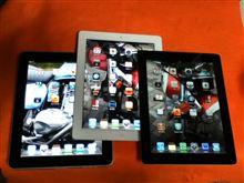iPadも更新されました