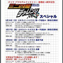 TPF新橋ミニ四駆チャレンジSP最終予選