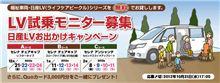 Sハイブリッドを搭載した新型セレナのLVを無料で4日間おためしできちゃうキャンペーン。 #介護 #福祉 #無料 #日産