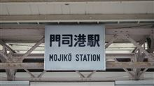 ★☆ 門司港レトロへ朝駆け~!! ★☆彡