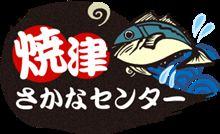 Club F20 おさかなオフ in 焼津 開催! (10月14日(日))