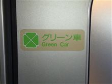 組合イベントのため東京へ