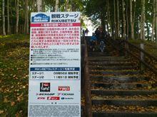 ラリー北海道2012 Leg1b 観戦レポ