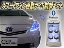 スマートフォン連動ライト制御キット新発売!!