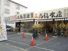 高橋水産 柏松葉町店さんの開店レセプション