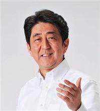 安倍新総裁!