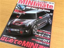 ミニメイトVol.12に GARBINO MINI CooperS が、取材掲載されてます!