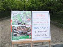 関西トリコローレ2012 レポートその1