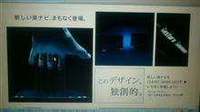 新しい楽ナビが10月2日のCEATEC JAPANで発表