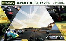 Japan Lotus Day 2012 申し込みしたいけど...