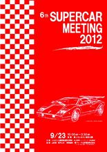 6th SUPERCAR MEETING 2012 in FURUSATO PARK④UP