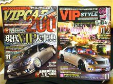 VIP CAR掲載♪からの~トムウェスト杯