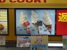 愛媛ポンジュースのソフトクリーム~