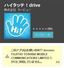 ハイタッチ!drive
