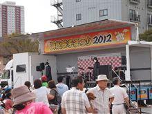 浜松餃子まつり2012 !!