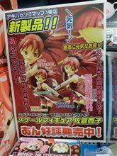 『まどか☆マギカ』ソフマップ秋葉原店の「杏子フィギュア」のPOP酷すぎワロタwwwwソフマップは相変わらず頭おかしいなwwww