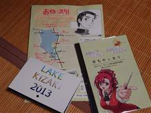 木崎湖に行って来ました・・・
