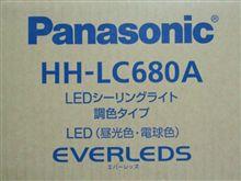 LEDシーリングライト購入