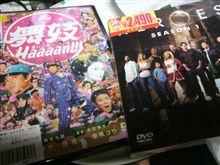 DVD買いますた