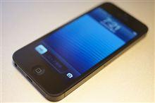 【おしらせ】iPhone5ユーザー必見! アップデートプログラム配信のお知らせ