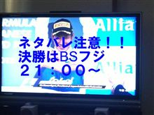 ☆2012年日本GP決勝☆気になる可夢偉のスタート♪