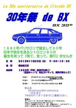 30年祭 de BX