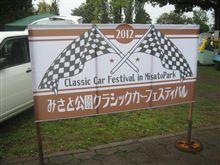 みさと公園クラシックカーフェスティバル2012 に行ってきました - 2012年10月7日 ☆