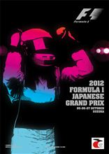 【書籍】2012 F1日本グランプリ公式プログラム