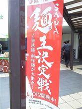 SA・PA 麺王決定戦 2012開戦中!
