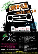 今週末は札幌で『LOVE♥ジム祭』
