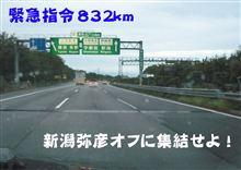 緊急指令832km 新潟弥彦オフに集結せよ!
