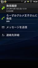 長電話(T△T)