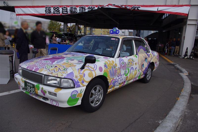 自動車 学校 篠路