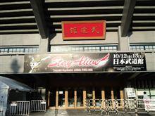 長渕剛 PREMIUM Stay Alive ARENA TOUR 2012