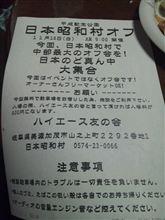 美濃加茂で、オフ会  11/18